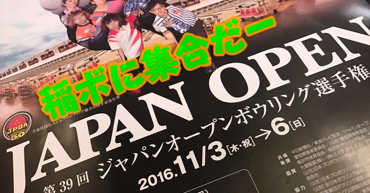第39回ジャパンオープンボウリング選手権