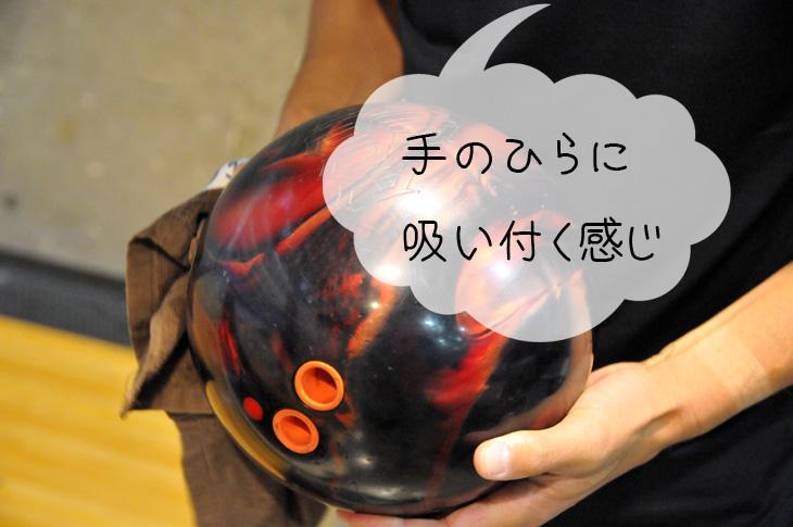 ボウリングボール オイルリムーバー