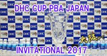 PBA invitational2017