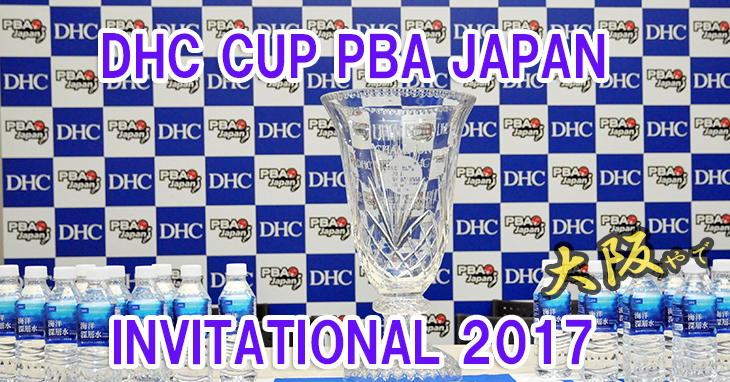 PBA invitational2017