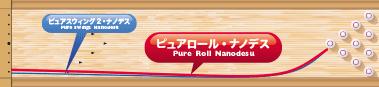 ABS PURE ROLL NANODESU ピュアロール・ナノデス