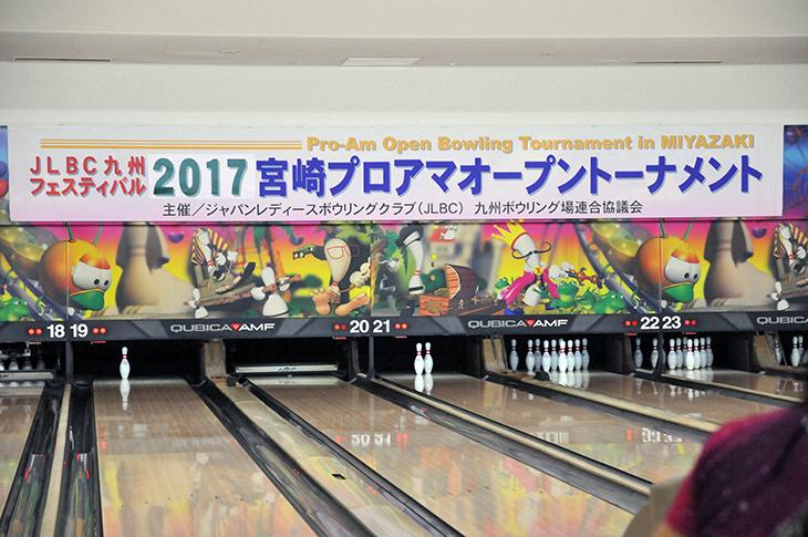 2,017宮崎プロアマトーナメント ボウリング