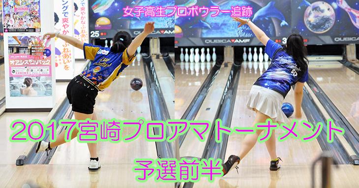 2017宮崎プロアマトーナメント