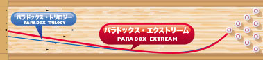 Track PARADOX EXTREME パラドックス・エクストリーム