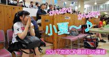 2017宮崎プロアマオープントーナメント 田代小夏