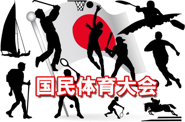 国民体育大会 ボウリング