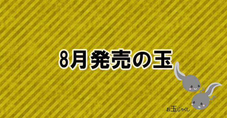 ボウリングボール情報 201708