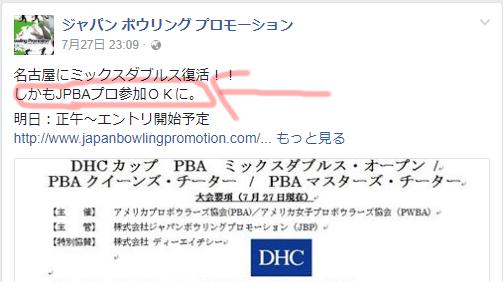DHC カップ PBA ミックスダブルス・オープン