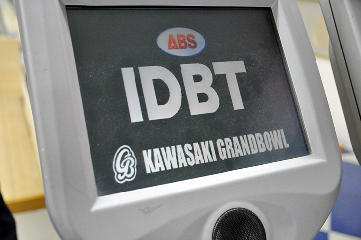 ABS IDボウリングツアー