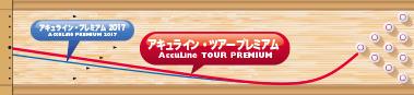 ABS Accu Line TOUR PREMIUM アキュライン・ツアープレミアム