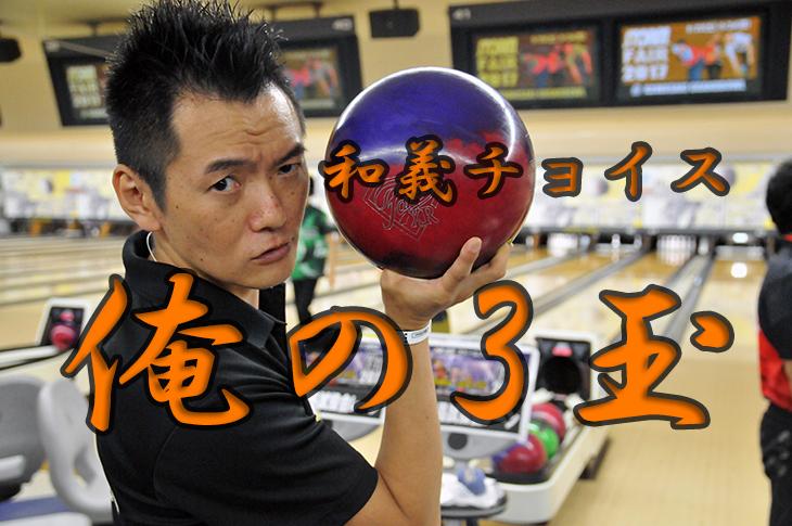 芦川和義 ボウリングボール