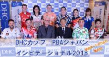 DHCカップPBAジャパンインビテーショナル2018