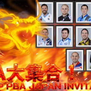 DHC Cup PBA Japan Invitational