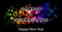 ボウリングボール情報 2017