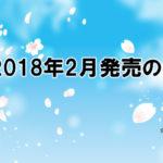 ボウリングボール情報 2018年2月