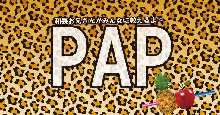 PAP ポジティブ・アクシス・ポイント