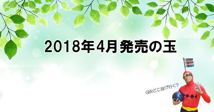2018年4月発売ボウリングボール
