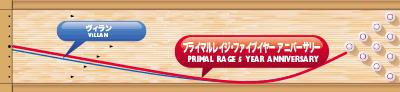 MOTIV PRIMAL RAGE 5 YEAR ANNIVERSARY プライマルレイジ ファイブイヤー アニバーサリー