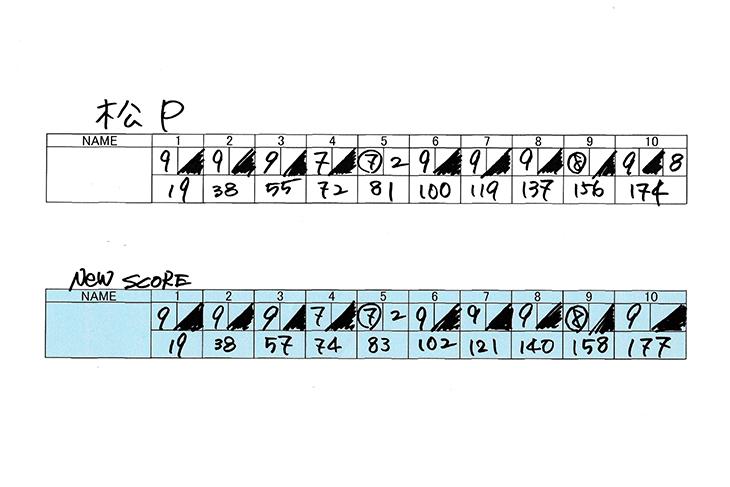 ボウリング 新スコア計算方式