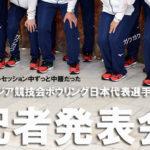 第18回アジア競技大会日本選手団