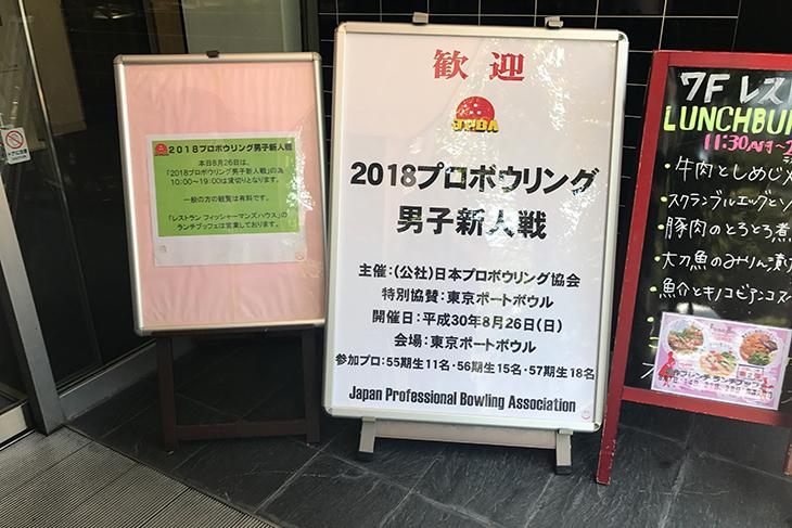 2018男子新人戦 ボウリング