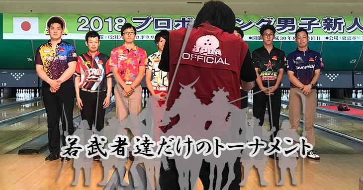2018プロボウリング男子新人戦