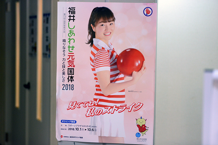 福井しあわせ元気国体2018 亀島愛永