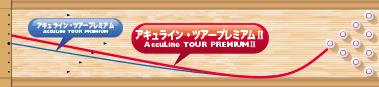 ABS Accu Line TOUR PREMIUM Ⅱ アキュライン・ツアープレミアムⅡ