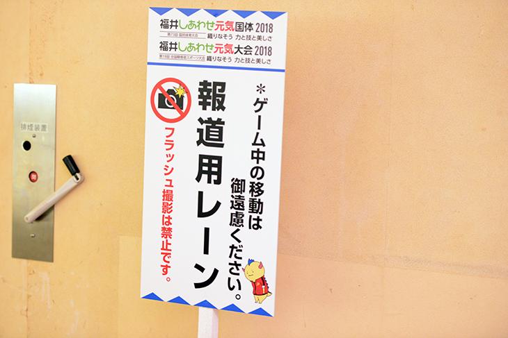 福井しあわせ元気国体2018 ボウリング競技