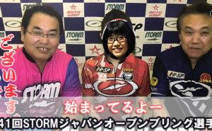 第41回STORMジャパンオープンボウリング選手権