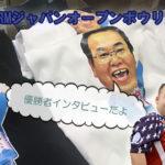 第41回STORMジャパンオープンボウリング選手権大会