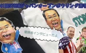 第41回STORMジャパンオープンボウリング選手権大会 matsuya