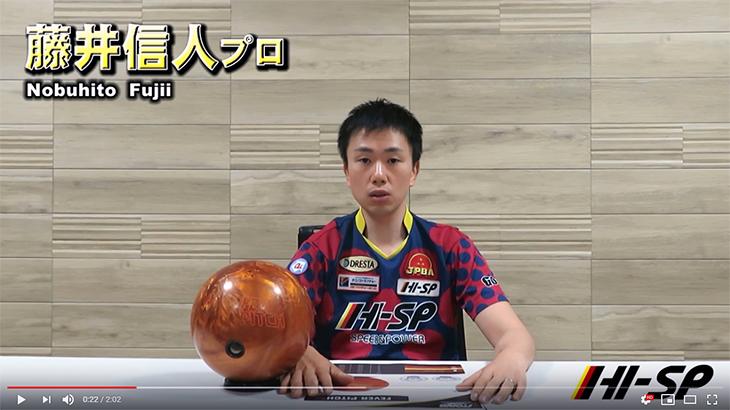 藤井信人 プロボウラー