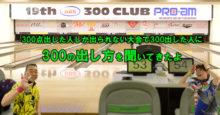 ABS300クラブPRO-amトーナメント