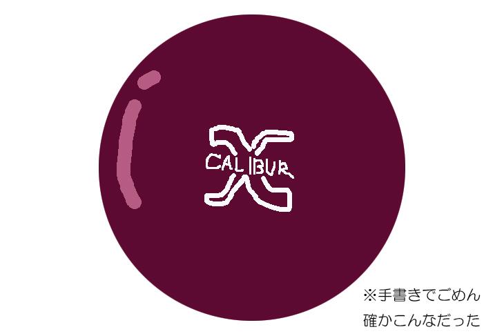 X CALIBUR エックスキャリバー