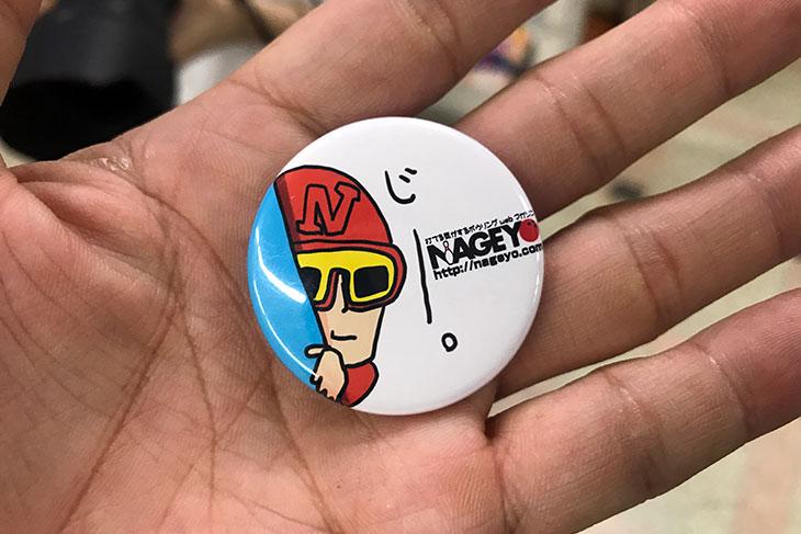 NAGEYO ナゲヨ