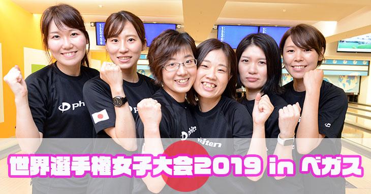 女子ナショナルチーム ボウリング