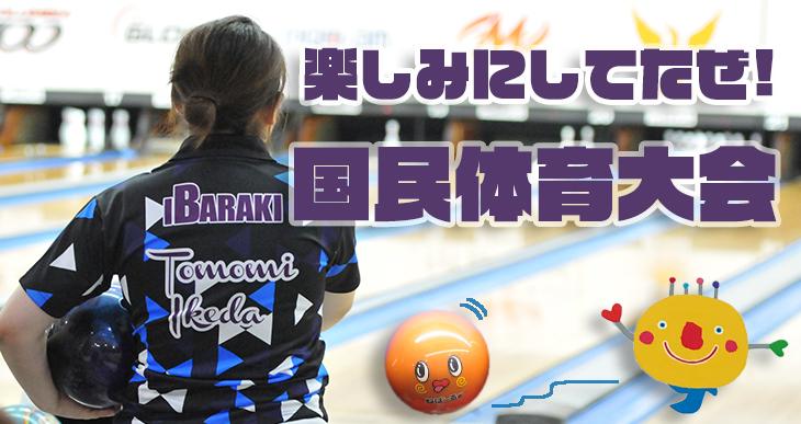 いきいき茨城ゆめ国体2019 ボウリング