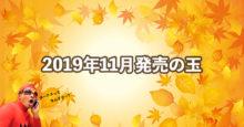 2019年11月 ボウリングボール新製品