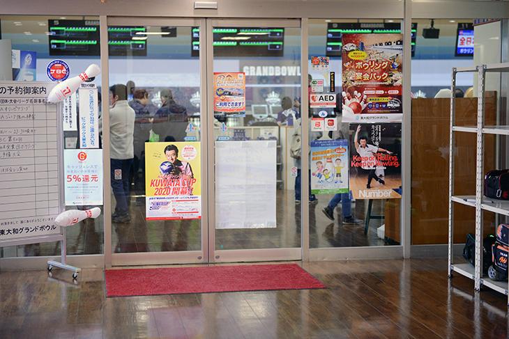 全日本実業団ボウリング選手権大会