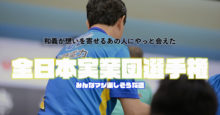 JBC 全日本実業団ボウリング選手権大会