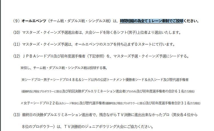 第42回STORMジャパンオープンボウリング選手権要項