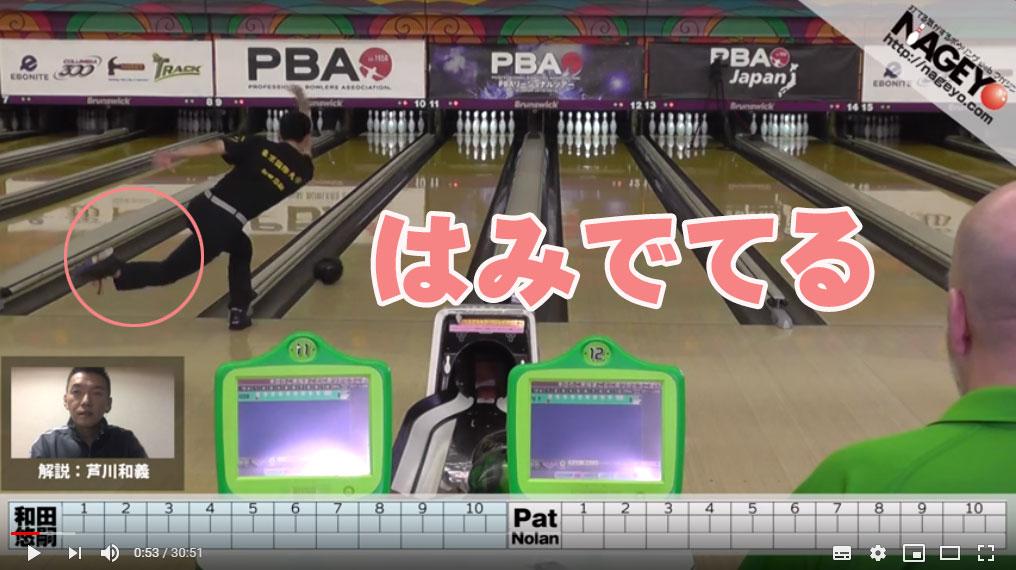 【ボウリング】和田悠嗣VSPat Nolan PBA JAPAN Regional2015 PBA Shark Open