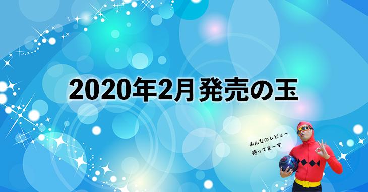 2020年2月 ボウリングボール