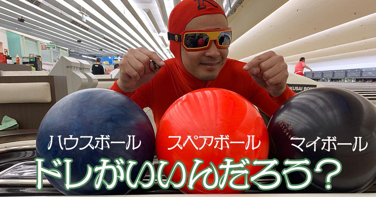 ボウリング スペアボール