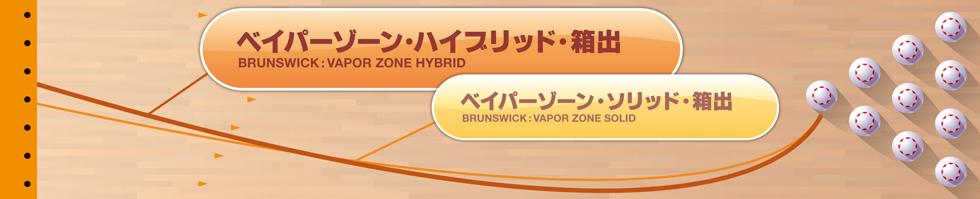 BRUNSWICK VAPOR ZONE HYBRID ベイパーゾーンハイブリッド