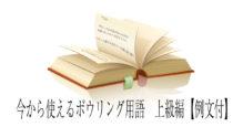 今から使えるボウリング用語 上級編【例文付】