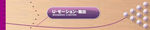 BRUNSWICK BRUNSWICK U MOTION U・モーション