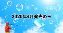 2020年4月 ボウリングボール 新製品
