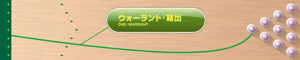 DV8 WARRANT ウォーラント